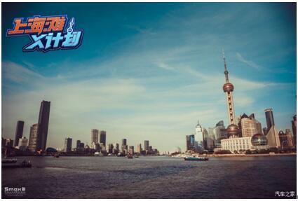 """2019上海车展落幕 汽车之家论坛红人馆""""上海滩X计划""""圆满收官"""